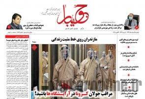 صفحه نخست روزنامه ها امروز   ۱۳۹۹/۱۲/۴