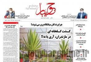 صفحه نخست روزنامه ها امروز   ۱۳۹۹/۱۲/۵