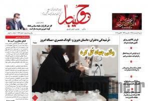 صفحه نخست روزنامه ها امروز   ۱۳۹۹/۱۲/۹