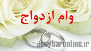 با موافقت مجلس؛ وام ازدواج ۷۰ میلیون تومان شد