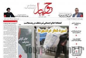 صفحه نخست روزنامه ها امروز   ۱۴۰۰/۳/۲۶