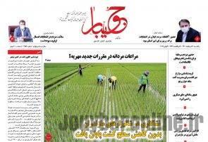 صفحه نخست روزنامه ها امروز   ۱۴۰۰/۳/۳۰