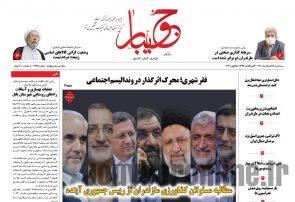 صفحه نخست روزنامه ها امروز   ۱۴۰۰/۳/۲۷