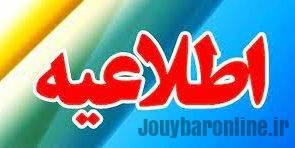 اعلام نتایج انتخابات  انتخابات ریاست جمهوری و شوراهای اسلامی شهر جویبار و کوهیخیل
