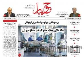 صفحه نخست روزنامه ها امروز   ۱۴۰۰/۴/۲۷