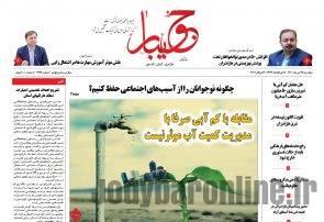 صفحه نخست روزنامه ها امروز   ۱۴۰۰/۴/۲۸