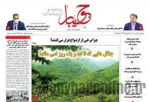 صفحه نخست روزنامه ها امروز   ۱۴۰۰/۴/۲۳