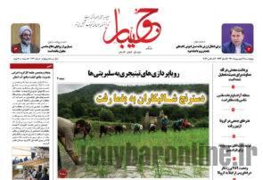 صفحه نخست روزنامه ها امروز۱۴۰۰/۶/۳۱