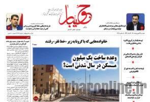 صفحه نخست روزنامه ها امروز۱۴۰۰/۶/۲۹
