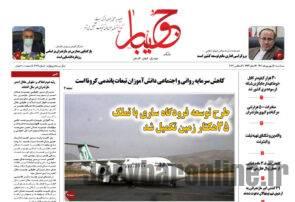 صفحه نخست روزنامه ها امروز۱۴۰۰/۶/۳۰