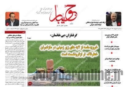 صفحه نخست روزنامه ها امروز۱۴۰۰/۷/۲۰