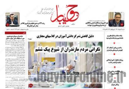 صفحه نخست روزنامه ها امروز۱۴۰۰/۷/۱۷