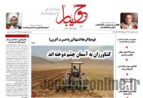 صفحه نخست روزنامه ها امروز۱۴۰۰/۷/۱۸