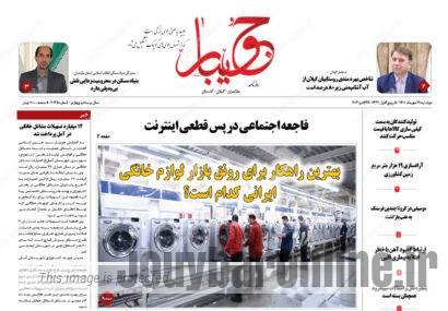 صفحه نخست روزنامه ها امروز۱۴۰۰/۷/۱۹